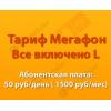 Тариф МегаФон «Все включено L СИТИ»