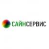 Сайн Сервис sign-service.ru