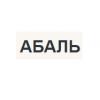 Абаль имидж-студия