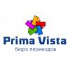 Бюро переводов Прима Виста