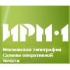 Типография ИРМ 1