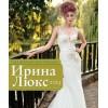 Свадебный салон Ирина Люкс