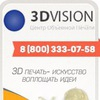 Центр объемной печати 3DVision.su
